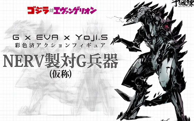 Godzilla Vs  Evangelion Figure Designed By Metal Gear Solid