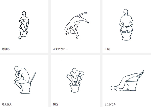 japanese website shows you 48 different ways to poop  with