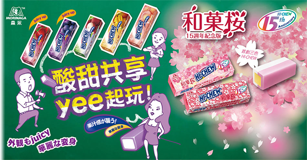 japanese-5popular-sweets-04