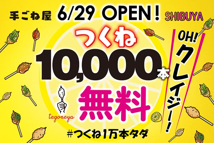 """To celebrate the opening, Tegoneya is having a """"crazy"""" promotion—offering 10,000 free tsukune skewers of all kinds on a first-come, first-served basis—until supplies last."""