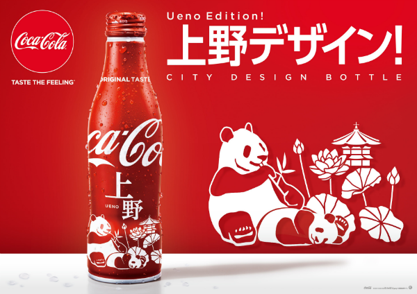 Coca Cola Releases Three New Regional Bottle Designs in Japan – grape Japan