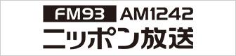 気になるしゃべりを掘りおこす「しゃベル」ニッポン放送
