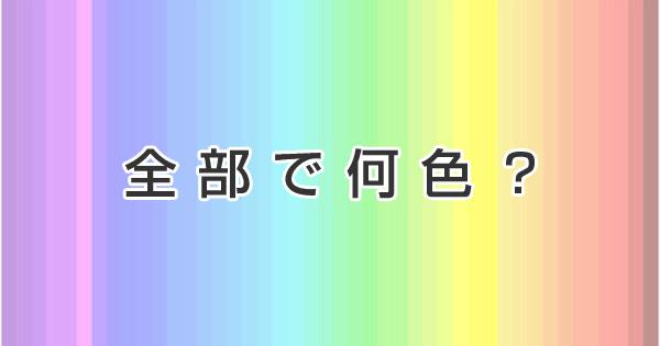 全部で何色ありますか?4人に1人が見分けられるカラーテストが話題!【4色型色覚】