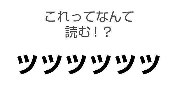 grape [グレイプ]頭の体操!ある言葉を文字や絵で表したクイズ。なんて読むかわかりますか?