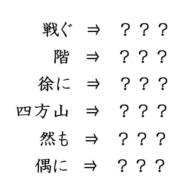 漢字 読み にくい