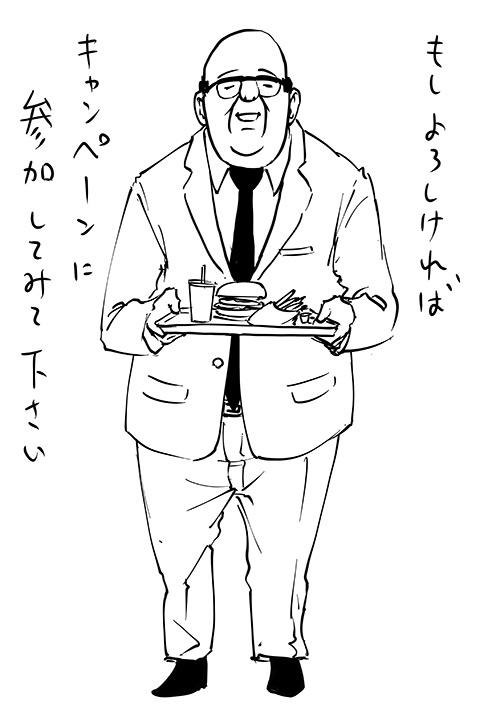 「山崎 サラリーマン 部長」の画像検索結果