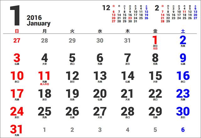 カレンダー カレンダー 2017年 : 2016年のカレンダー、新年 ...