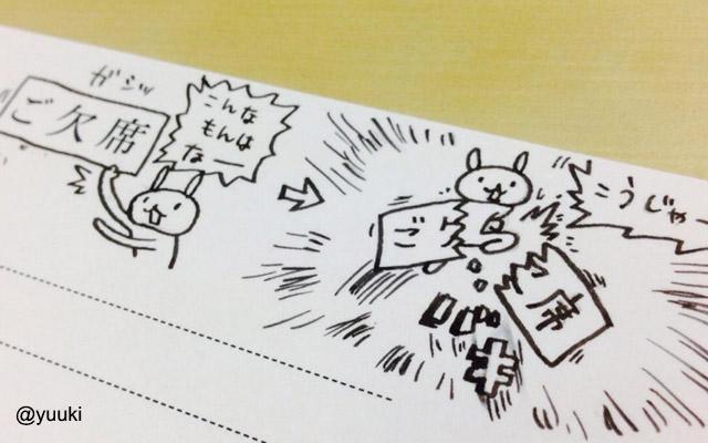 面白い結婚式招待状の返事【10選】 アイディアがナイス!