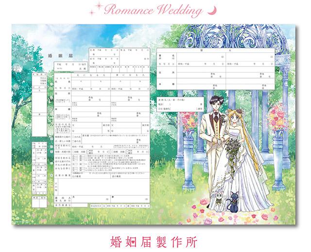Sailor Moon Romance Weddingリリース