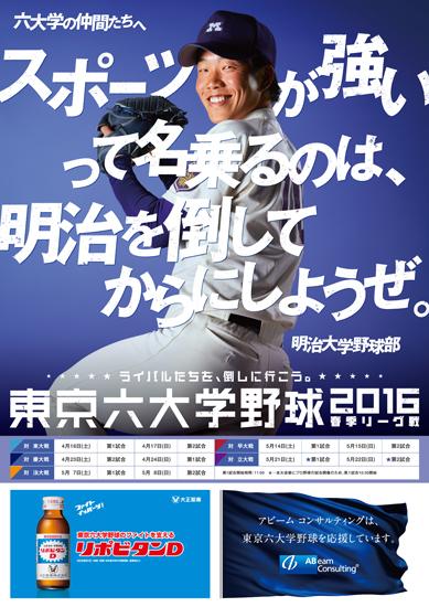 東京大学野球部:東京六大学野球 - tokyo-bbc.net
