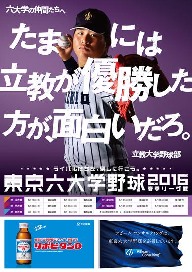 東京六大学野球ポスターが今年もおもしろい! 止 …