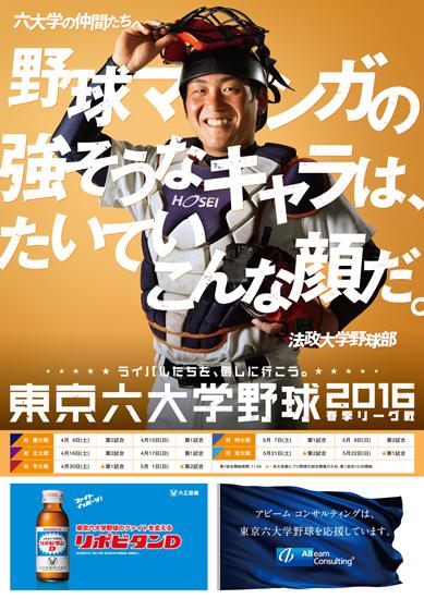 東京新大学野球連盟ホームページ