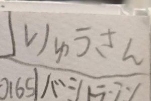 ようじ 糸井