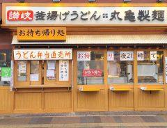 丸亀製麺の天ぷらで『ランキング』 一番おいしいのは? 温め方でもひと工夫すると