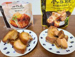 セブンイレブンの金のシリーズでおすすの『豚角煮』を食べ比べ どちらを買うべき?