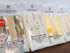 セブンイレブンのサンドイッチでおすすめは? 値段やカロリーなど7種類を食べ比べ