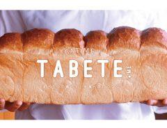 フードシェアアプリ『TABETE(タベテ)