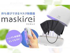マスクの除菌ができるハンディ除菌器『maskirei』