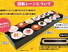 かっぱ寿司 回転レーン レンタル