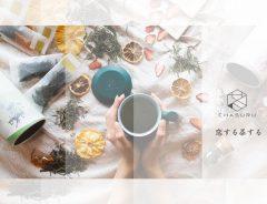 お茶のサブスク『恋する茶する』