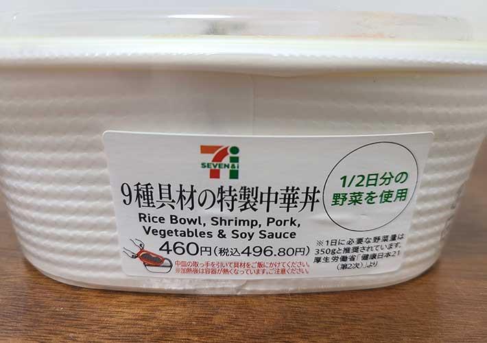 セブンイレブンの中華丼に「侮れない」の声 具材の量やカロリーは?