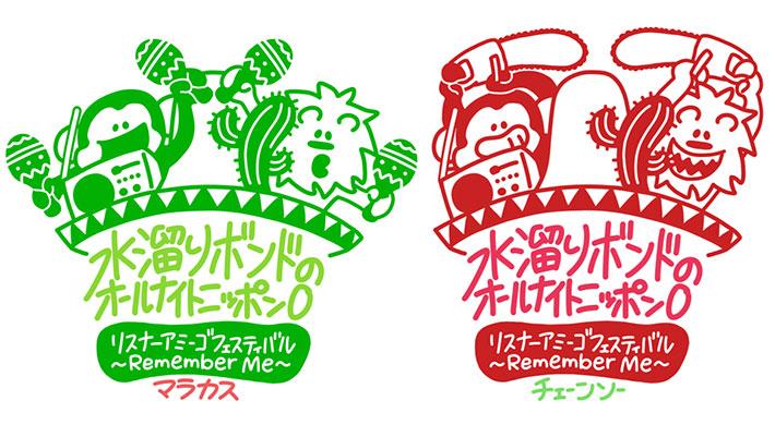 「水溜りボンドリスナーアミーゴフェスティバル Remember Me ~マラカス チェーンソー」イベントロゴ