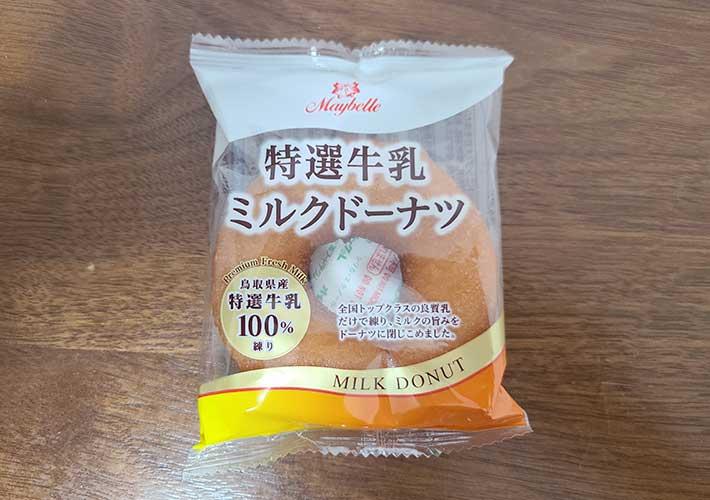 特選牛乳ミルクドーナツ