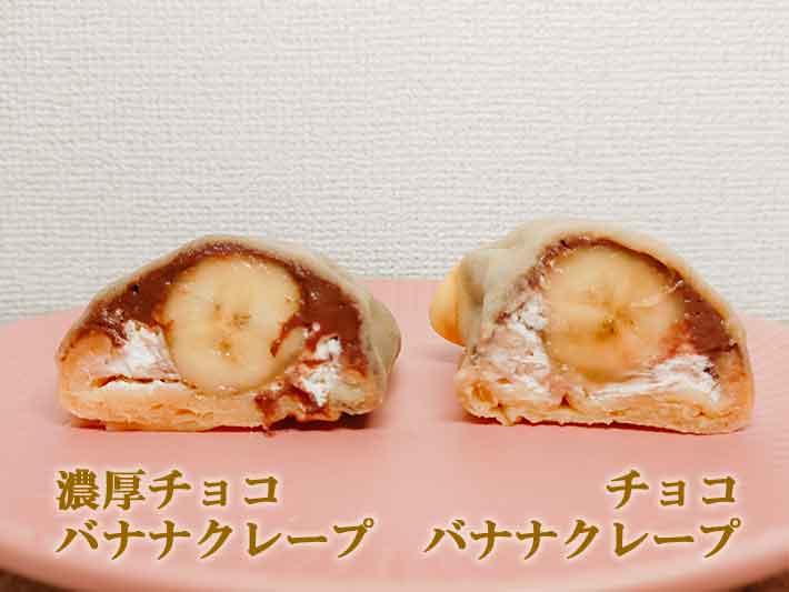 左『濃厚チョコバナナクレープ』右『チョコバナナクレープ』