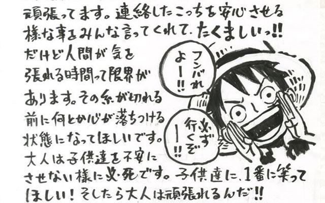 ルフィ「必ず行くぞー!!」 尾田栄一郎氏ふるさと熊本に応援 ...