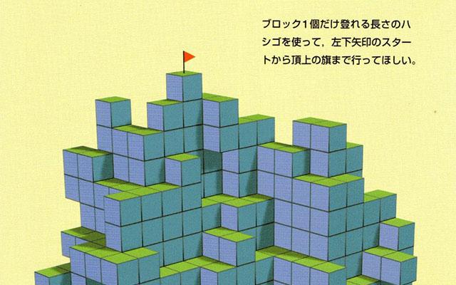 難解な立体迷路、あなたは解ける? …いつの間にか大喜利になってますよ ...