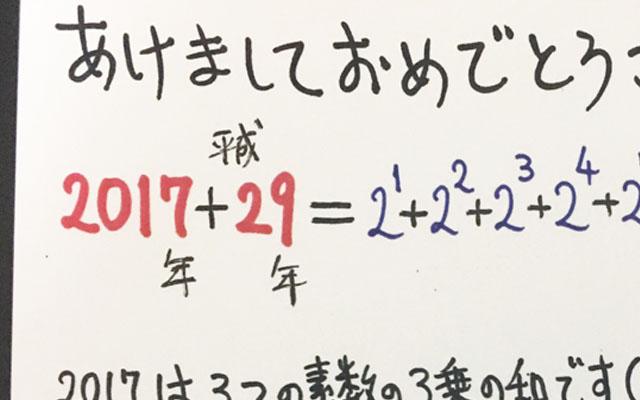 400年で今年だけ!」 数学的に見...