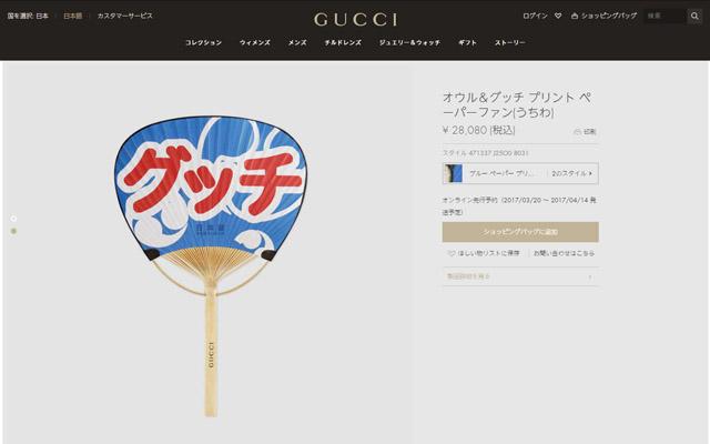 ナイキが発売した日本風のスニーカーがクールで素敵  [732912476]YouTube動画>1本 ->画像>44枚