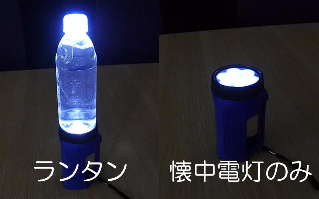 コップと懐中電灯がランタンに変身!警視庁の『防災対策』がためになる – grape [グレイプ]