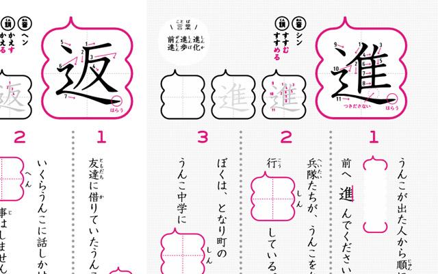 子どもの大好きな『うんこ』が漢字ドリルに!笑える例文の数々に話題沸騰