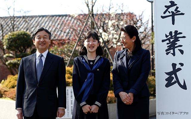 愛子さまが中学校をご卒業 「楽しい3年間を過ごすことができました」