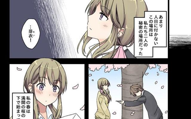 画像 君からも卒業できるように まだ咲いていない桜を見に行った少女の物語