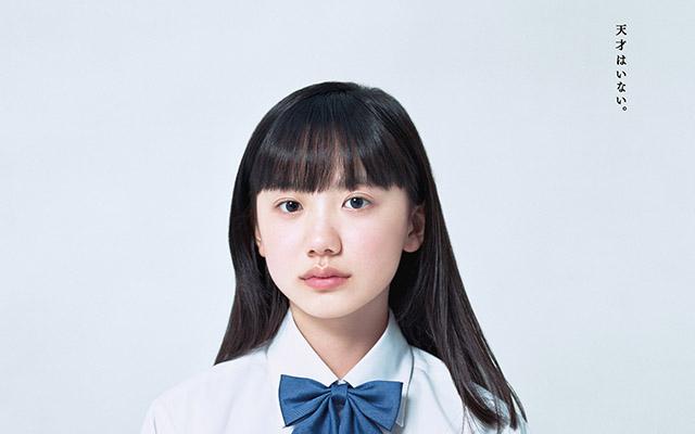 天才はいない」 説得力があまりに強い 進学塾が芦田愛菜を広告に起用 ...