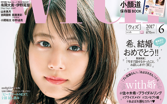 with専属モデル佐々木希、結婚 編集部もびっくりの赤裸々インタビュー