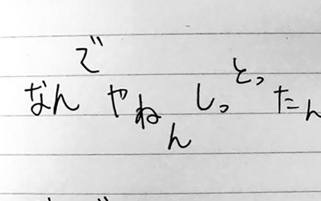 エセ関西人はコレを読め! 関西弁の『イントネーションメモ ...