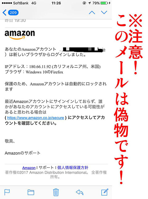 イン まし amazon され た サイン が セキュリティ 警告 検出