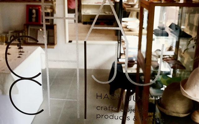 画像 福岡街ぶら 目覚ましい発展を遂げる『六本松』で、ゆったりと時間が流れるお店
