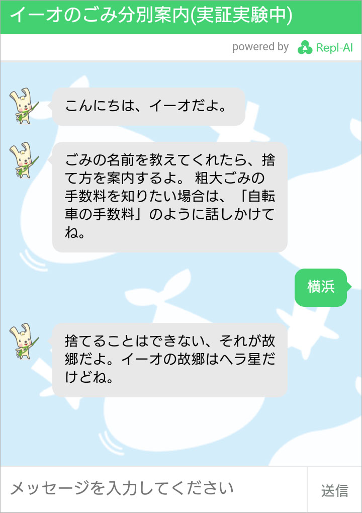 横浜市 ゴミ 傘の骨