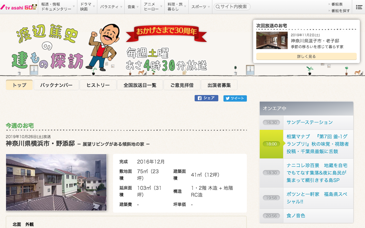 『渡辺篤史の建もの探訪』オフィシャルサイトよりスクリーンショット