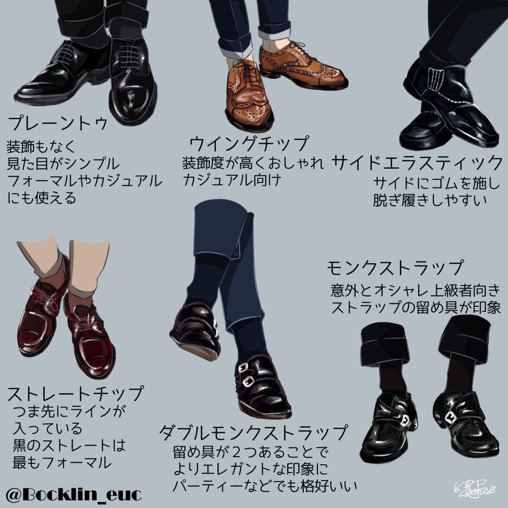あなたはどれが好き 革靴の種類を説明したイラストがおもしろい