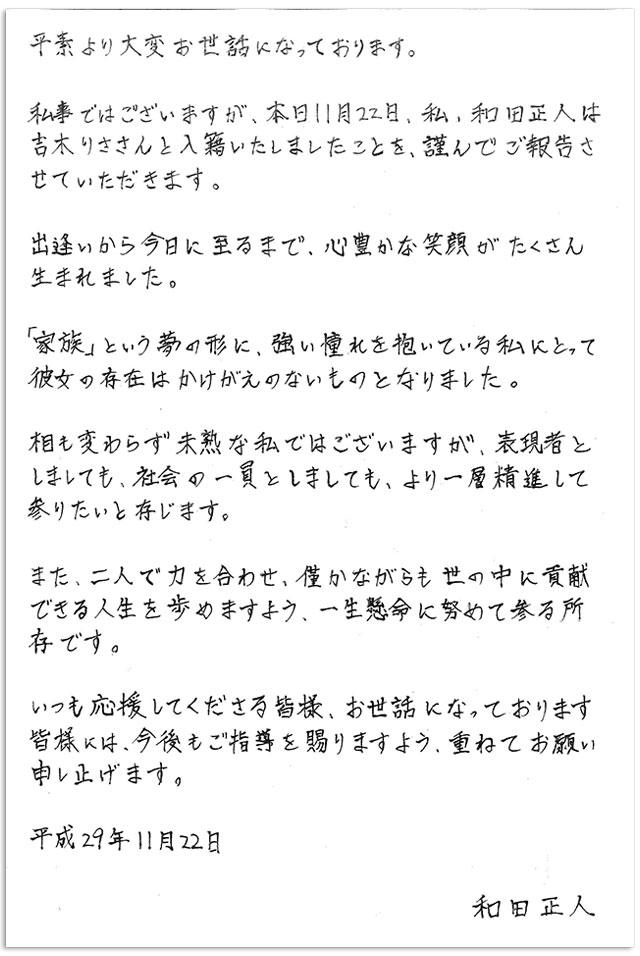 吉木りさ&和田正人が結婚へ! 2...