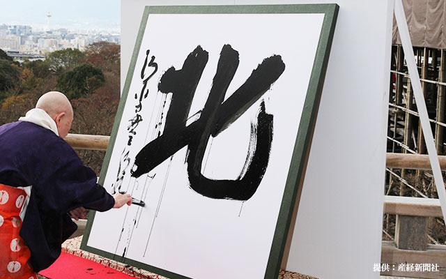 今年の漢字に『北』が選ばれた理由とは? 歴代の漢字と共に振り返る