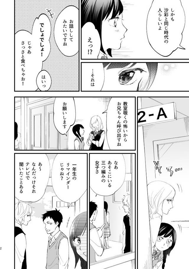 記憶 実話 の 前世 生前を記憶する少年 ザ!世界仰天ニュース 日本テレビ
