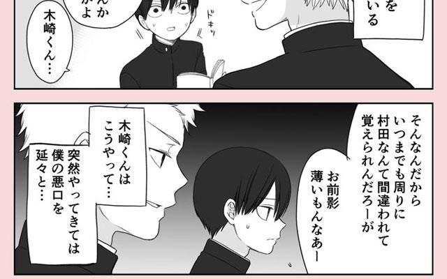 微妙に優しいいじめっ子』第4話 ...