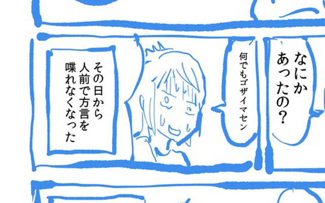 方言って日本語じゃないの? 留学先での心ない『ひと言』に怒りの声 ...