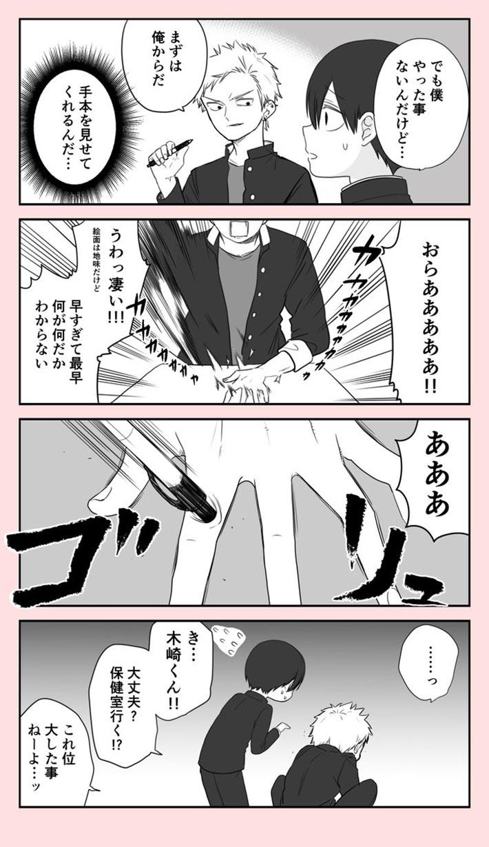 微妙に優しいいじめっ子』第5話 ...